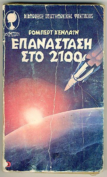 ΕΠΑΝΑΣΤΑΣΗ ΣΤΟ 2100